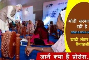 how to open khadi bhandar