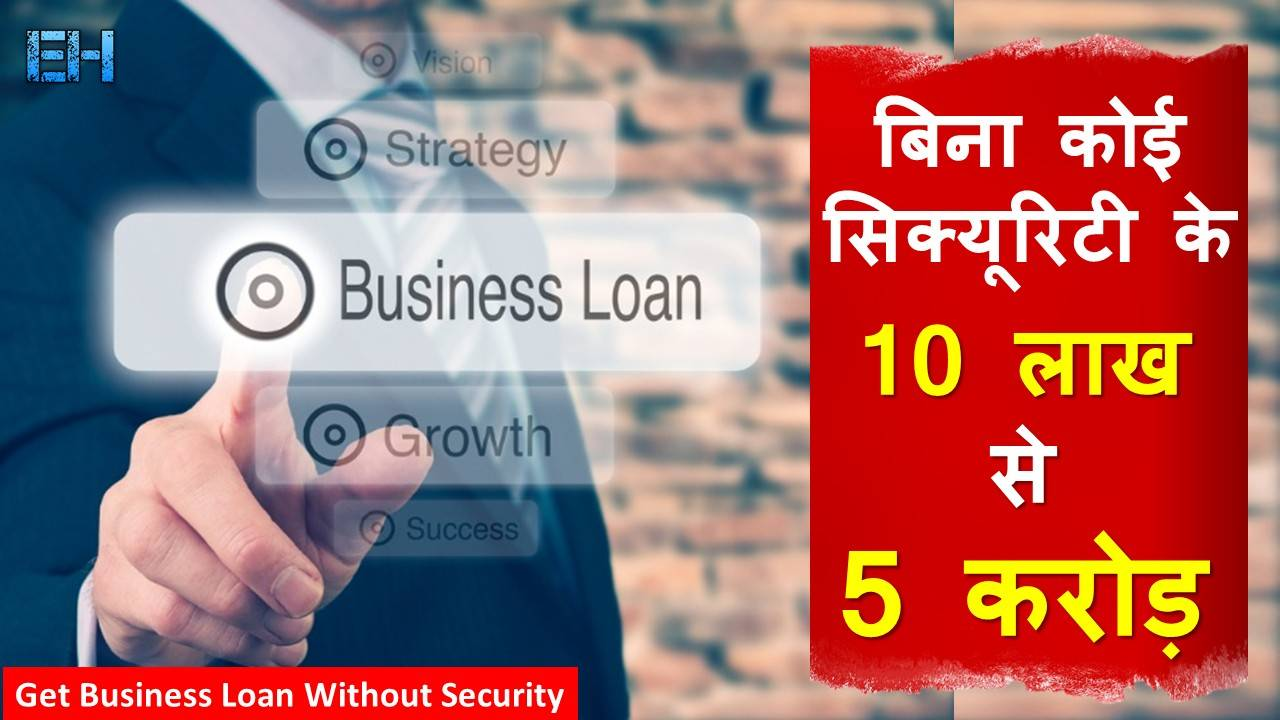 How to get business loan