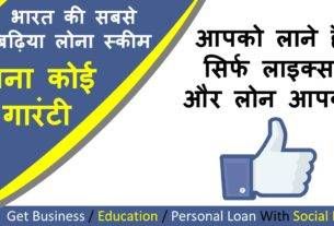 how to get business lona online in Hindi (Salaam Loans)