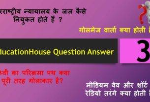 EducationHouse Question Answer 3