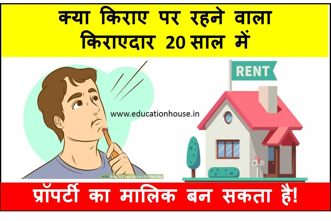 Can a rented tenant become the owner of a property