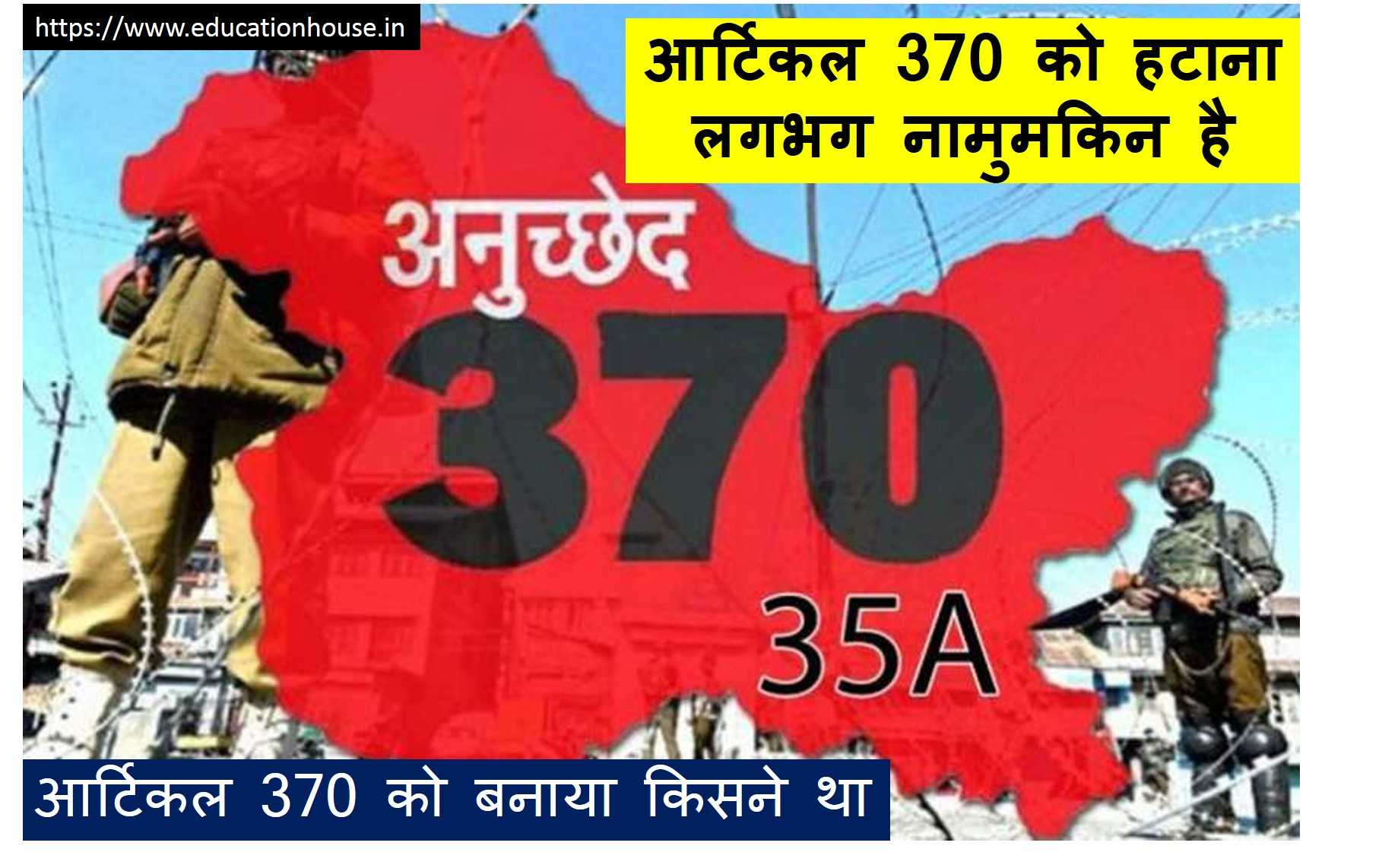 Article 370 in hindi